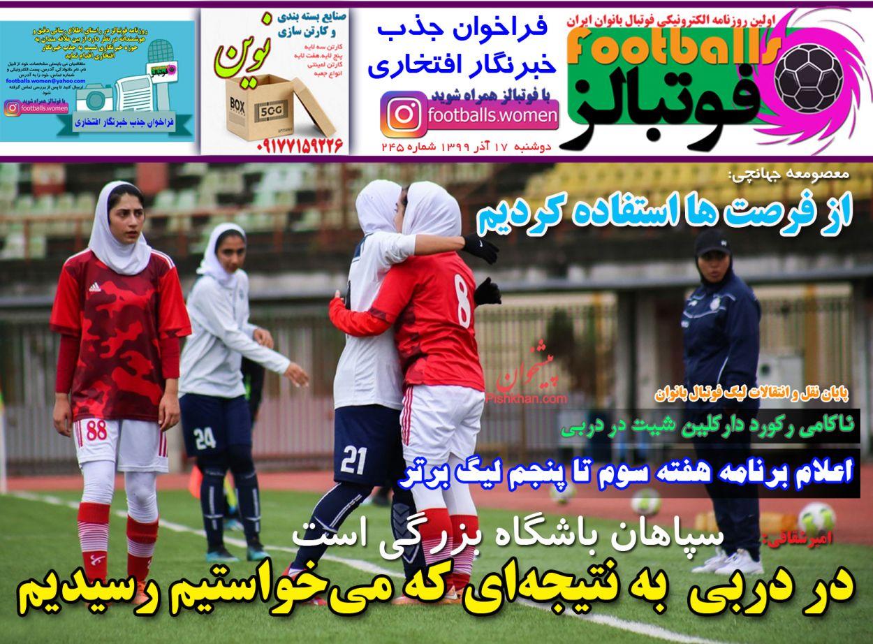 عناوین اخبار روزنامه فوتبالز در روز دوشنبه ۱۷ آذر