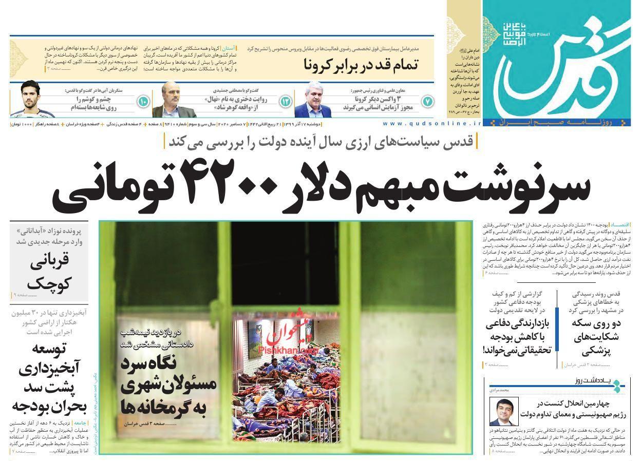 عناوین اخبار روزنامه قدس در روز دوشنبه ۱۷ آذر
