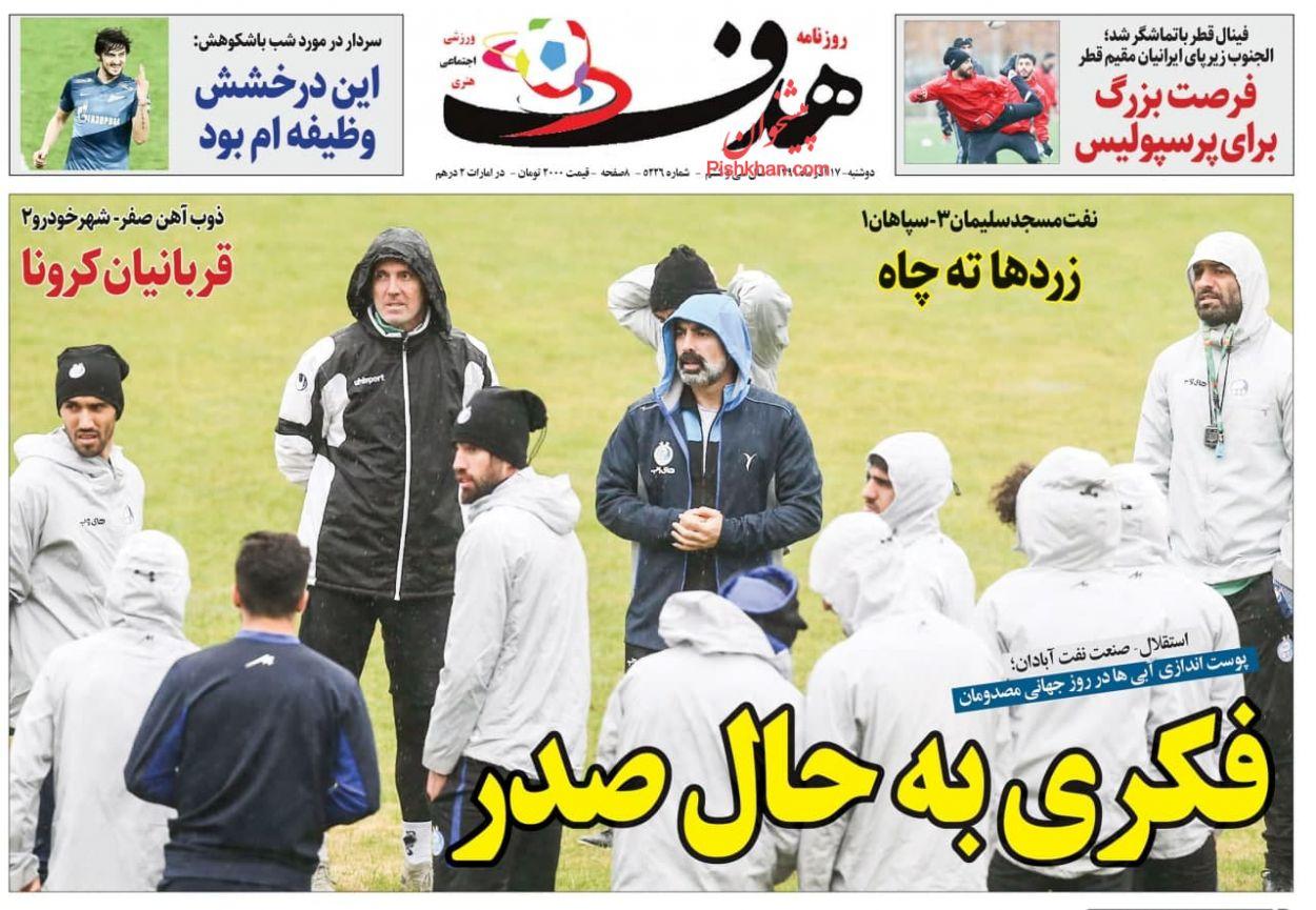 عناوین اخبار روزنامه هدف در روز دوشنبه ۱۷ آذر