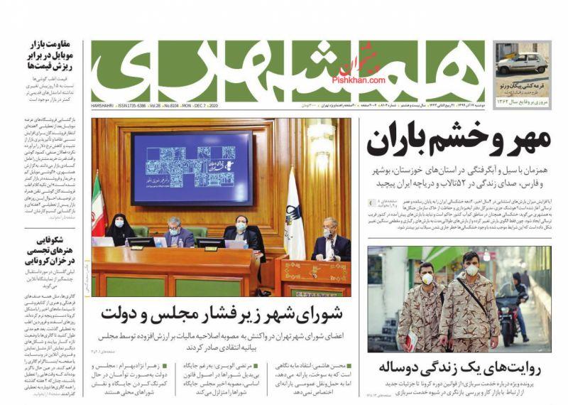 عناوین اخبار روزنامه همشهری در روز دوشنبه ۱۷ آذر