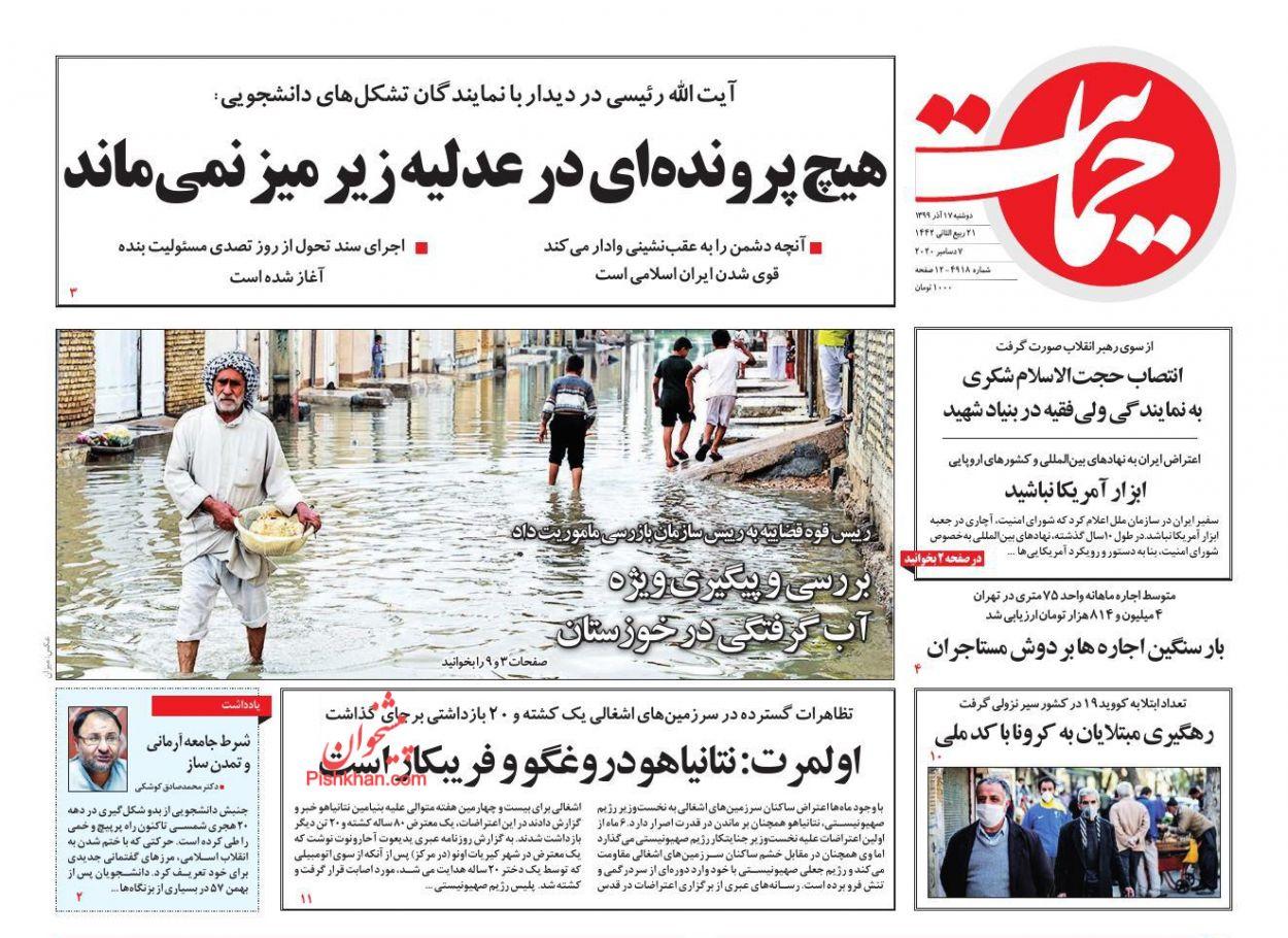 عناوین اخبار روزنامه حمایت در روز دوشنبه ۱۷ آذر