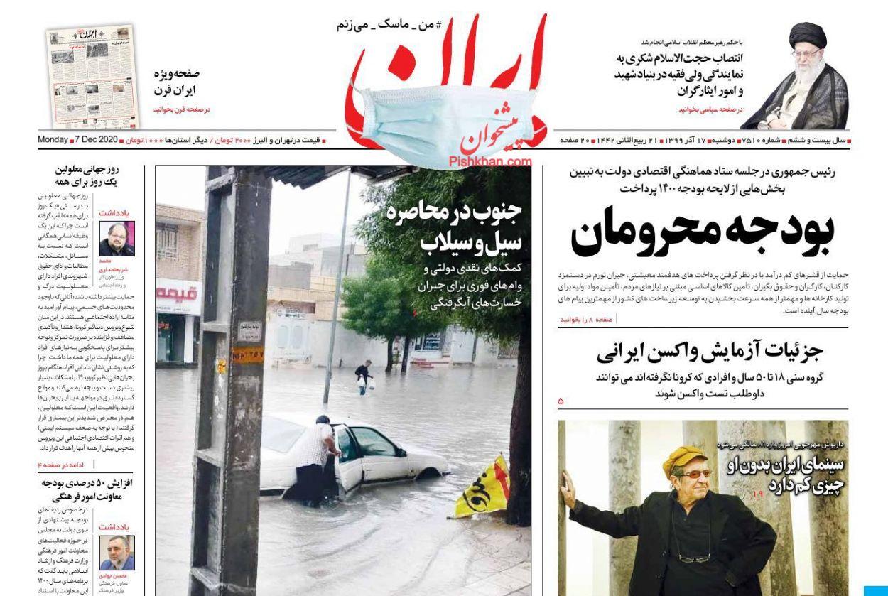 عناوین اخبار روزنامه ایران در روز دوشنبه ۱۷ آذر