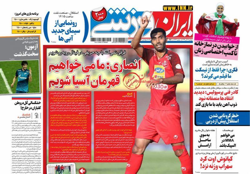 عناوین اخبار روزنامه ایران ورزشی در روز دوشنبه ۱۷ آذر