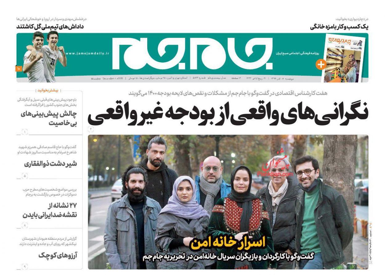 عناوین اخبار روزنامه جام جم در روز دوشنبه ۱۷ آذر