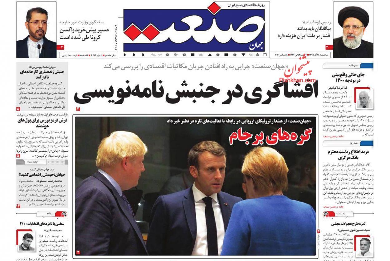 عناوین اخبار روزنامه جهان صنعت در روز دوشنبه ۱۷ آذر