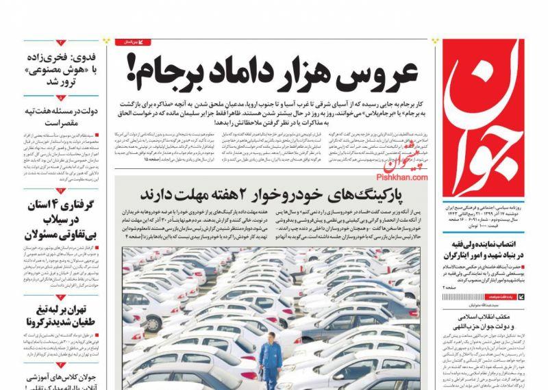 عناوین اخبار روزنامه جوان در روز دوشنبه ۱۷ آذر