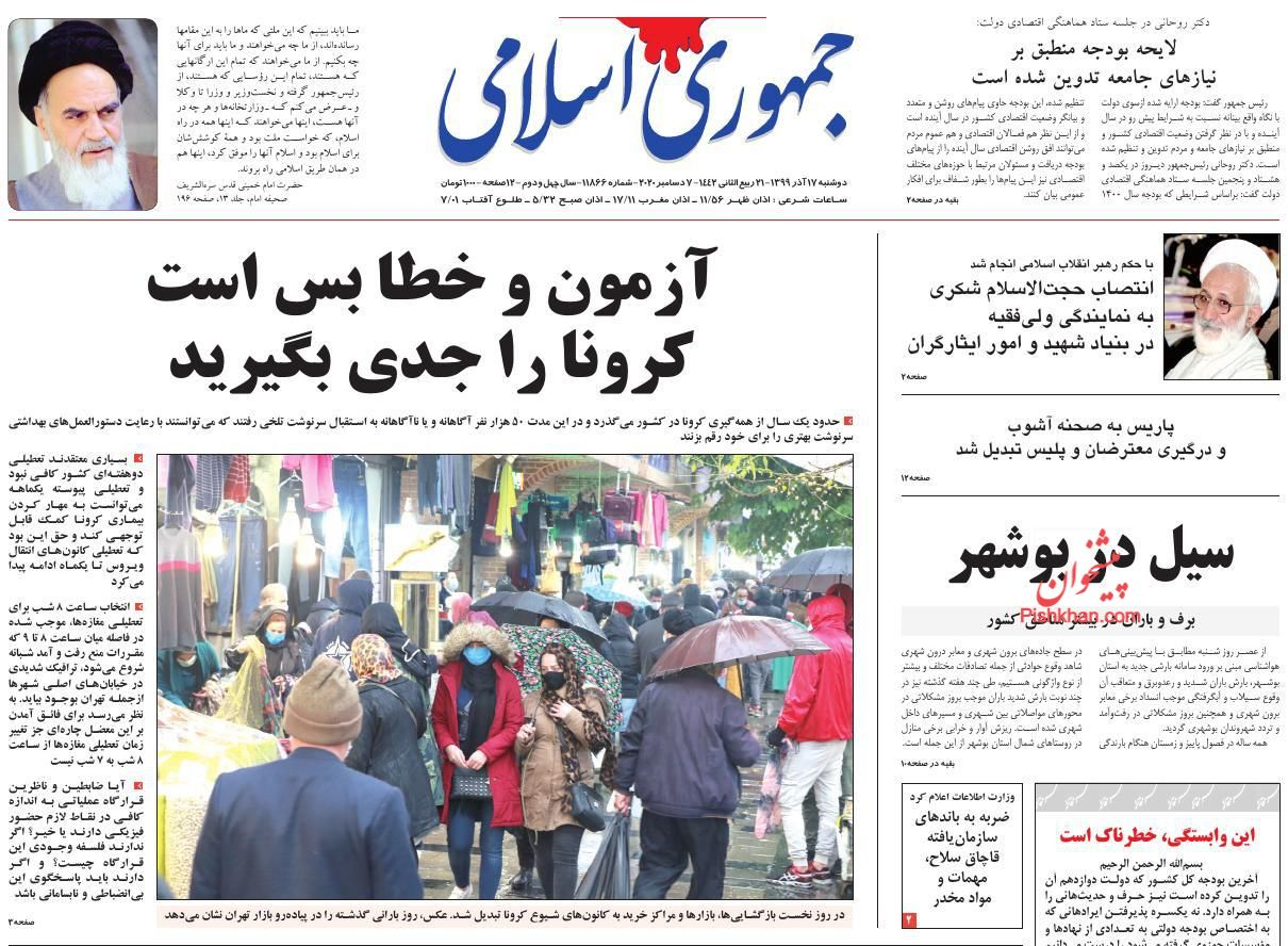 عناوین اخبار روزنامه جمهوری اسلامی در روز دوشنبه ۱۷ آذر
