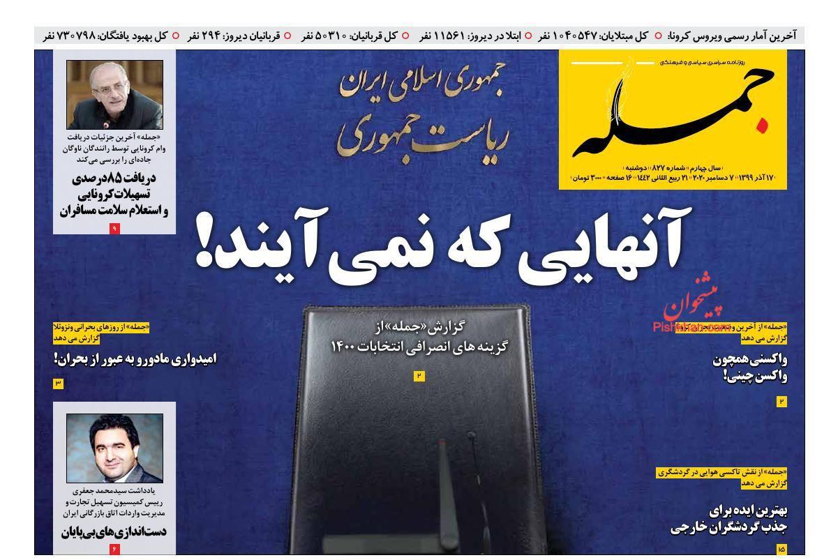عناوین اخبار روزنامه جمله در روز دوشنبه ۱۷ آذر