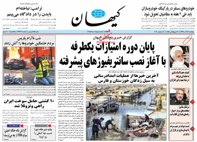 عناوین اخبار روزنامه کيهان در روز دوشنبه ۱۷ آذر