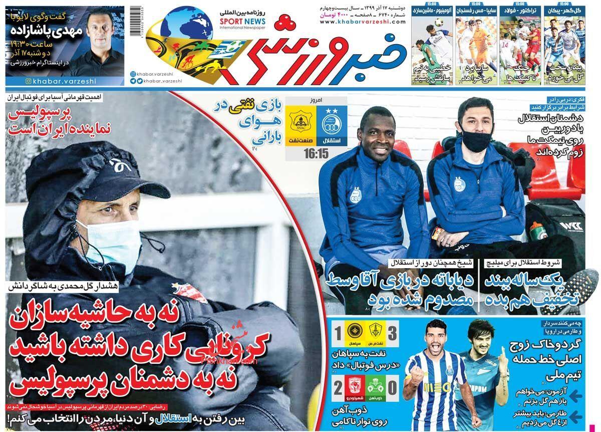 عناوین اخبار روزنامه خبر ورزشی در روز دوشنبه ۱۷ آذر