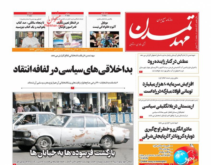 عناوین اخبار روزنامه مهد تمدن در روز دوشنبه ۱۷ آذر