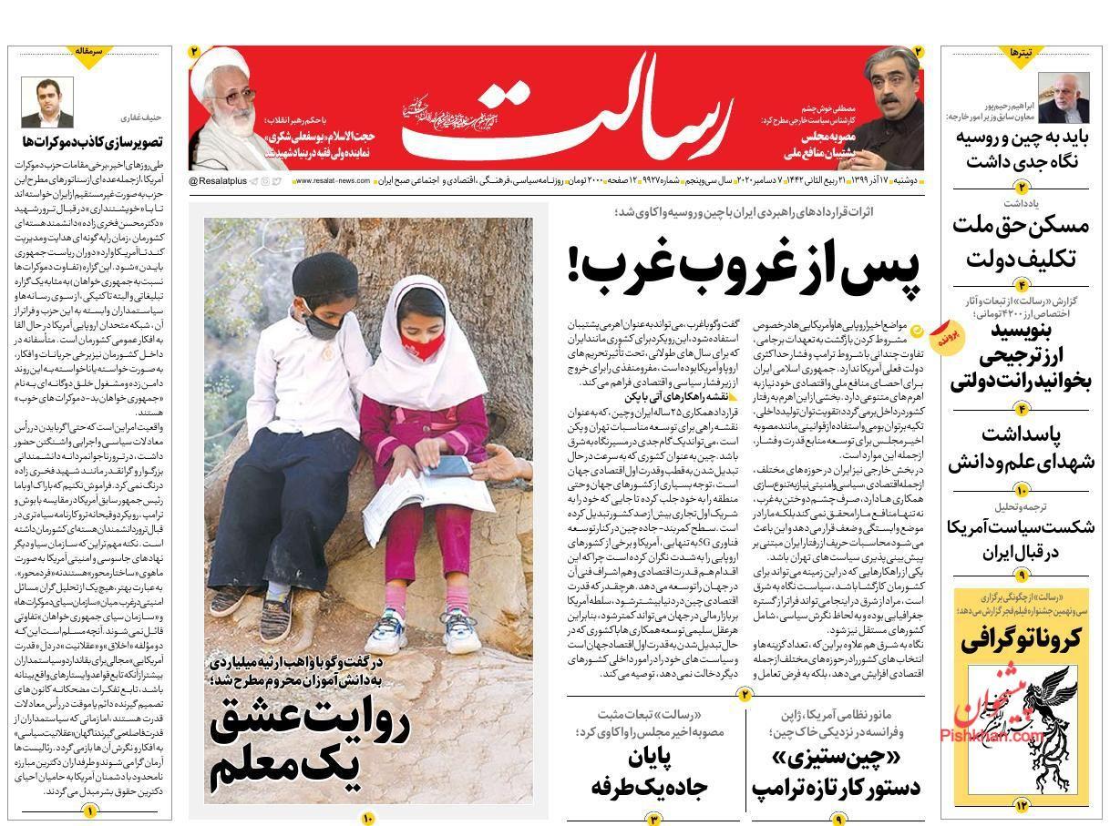 عناوین اخبار روزنامه رسالت در روز دوشنبه ۱۷ آذر