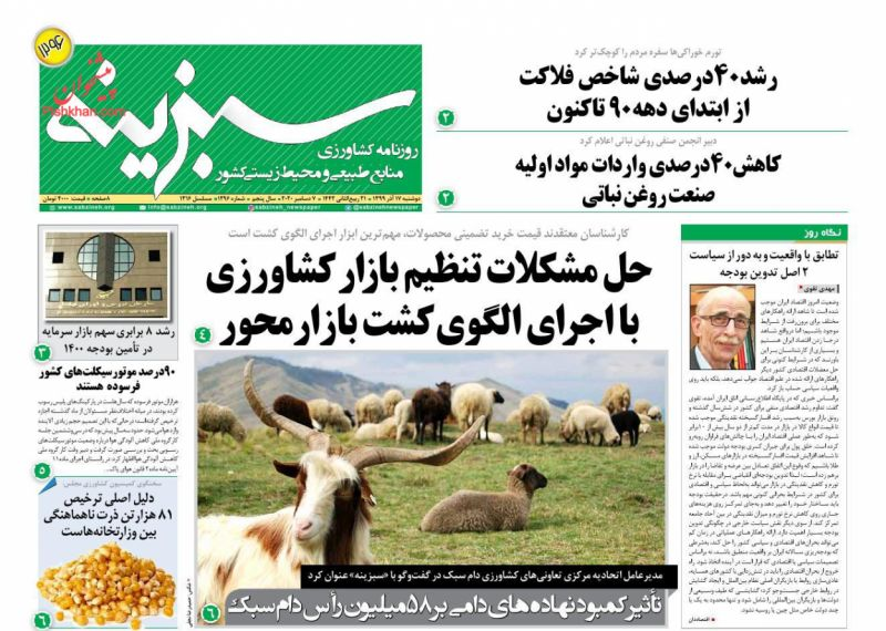 عناوین اخبار روزنامه سبزینه در روز دوشنبه ۱۷ آذر