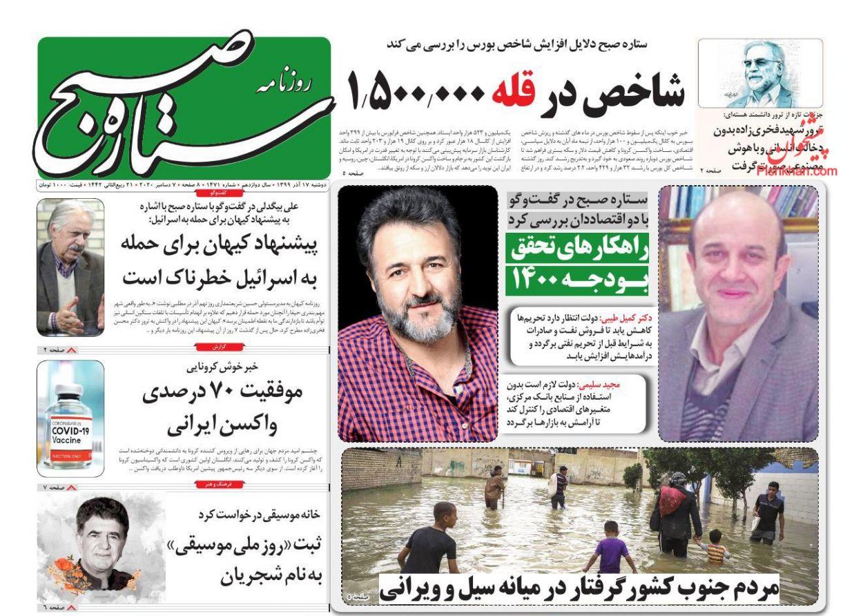 عناوین اخبار روزنامه ستاره صبح در روز دوشنبه ۱۷ آذر