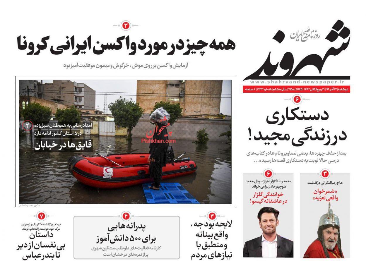 عناوین اخبار روزنامه شهروند در روز دوشنبه ۱۷ آذر