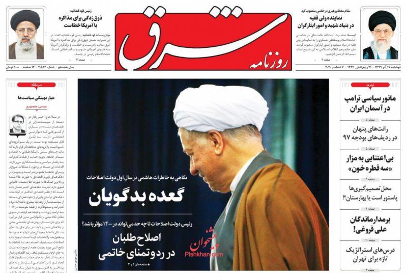 عناوین اخبار روزنامه شرق در روز دوشنبه ۱۷ آذر