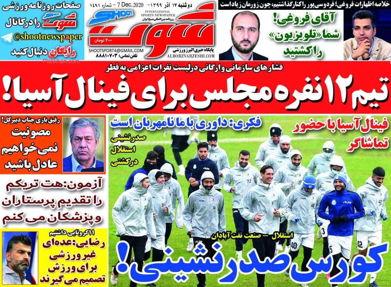 عناوین اخبار روزنامه شوت در روز دوشنبه ۱۷ آذر
