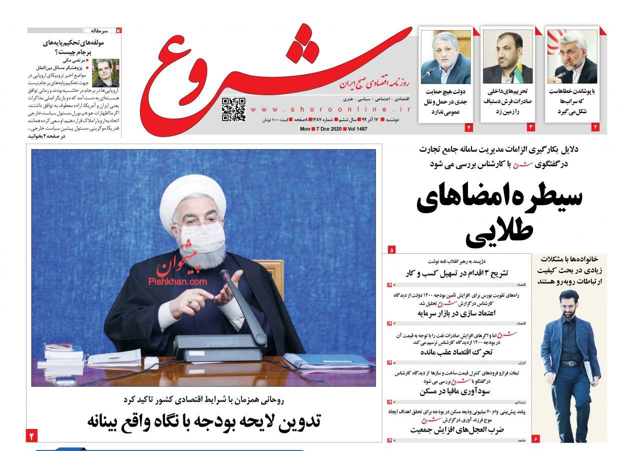 عناوین اخبار روزنامه شروع در روز دوشنبه ۱۷ آذر