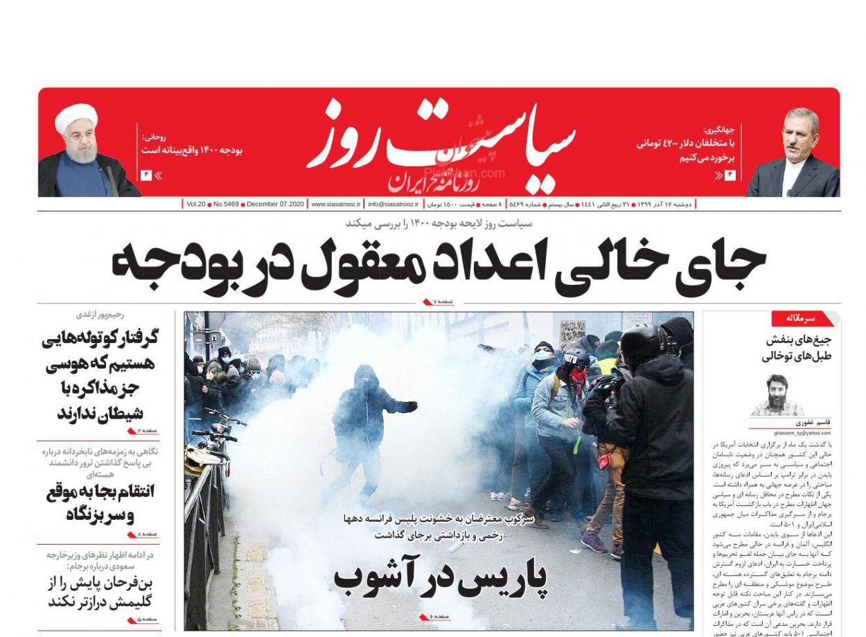 عناوین اخبار روزنامه سیاست روز در روز دوشنبه ۱۷ آذر