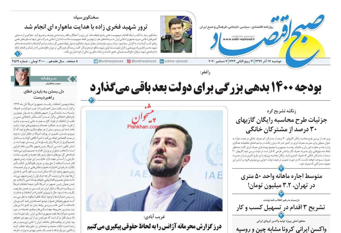 عناوین اخبار روزنامه صبح اقتصاد در روز دوشنبه ۱۷ آذر