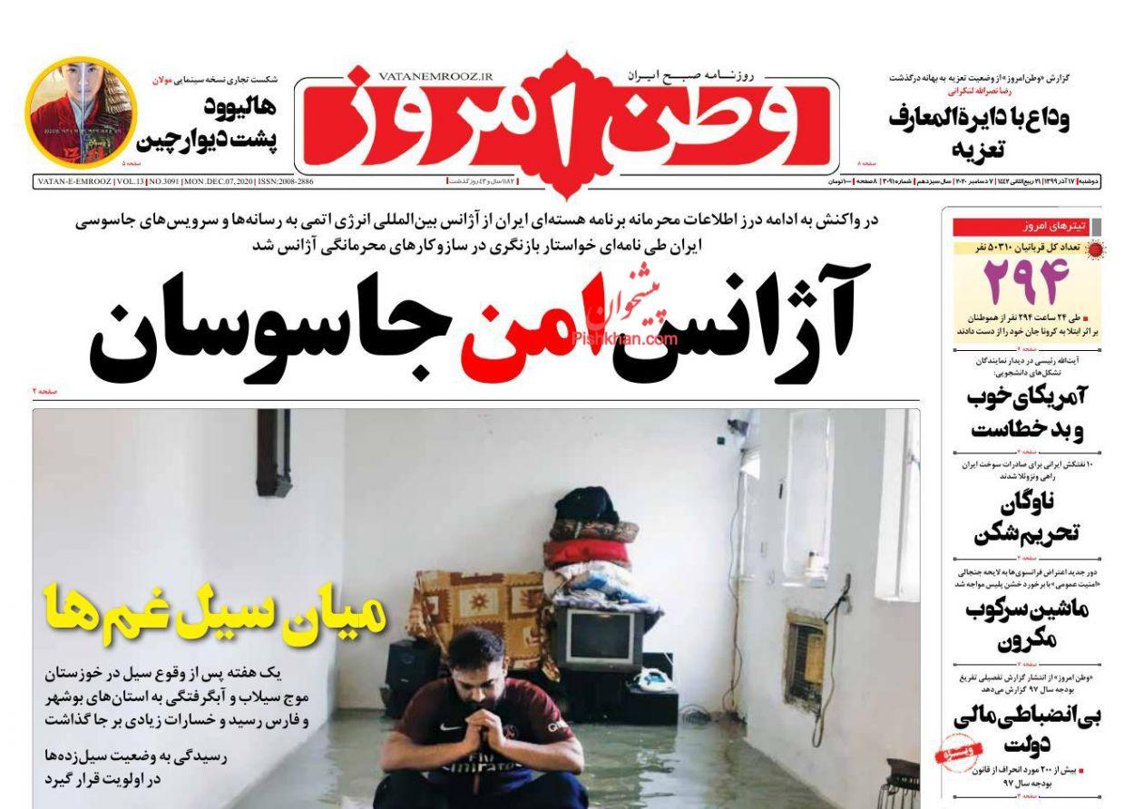 عناوین اخبار روزنامه وطن امروز در روز دوشنبه ۱۷ آذر