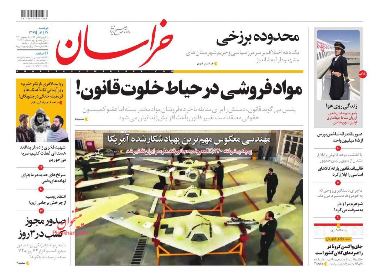 عناوین اخبار روزنامه خراسان در روز دوشنبه ۱۷ آذر