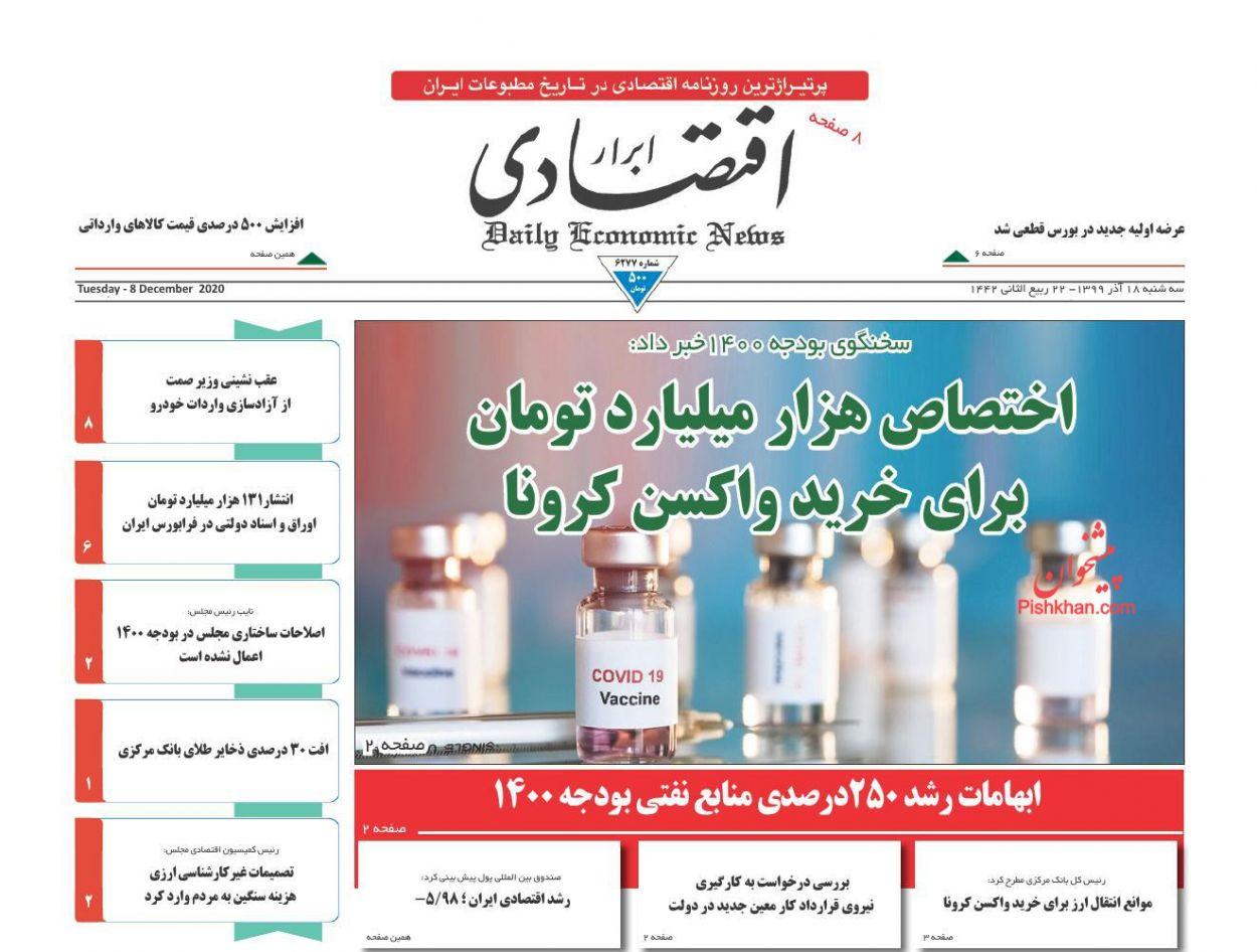 عناوین اخبار روزنامه ابرار اقتصادی در روز سهشنبه ۱۸ آذر