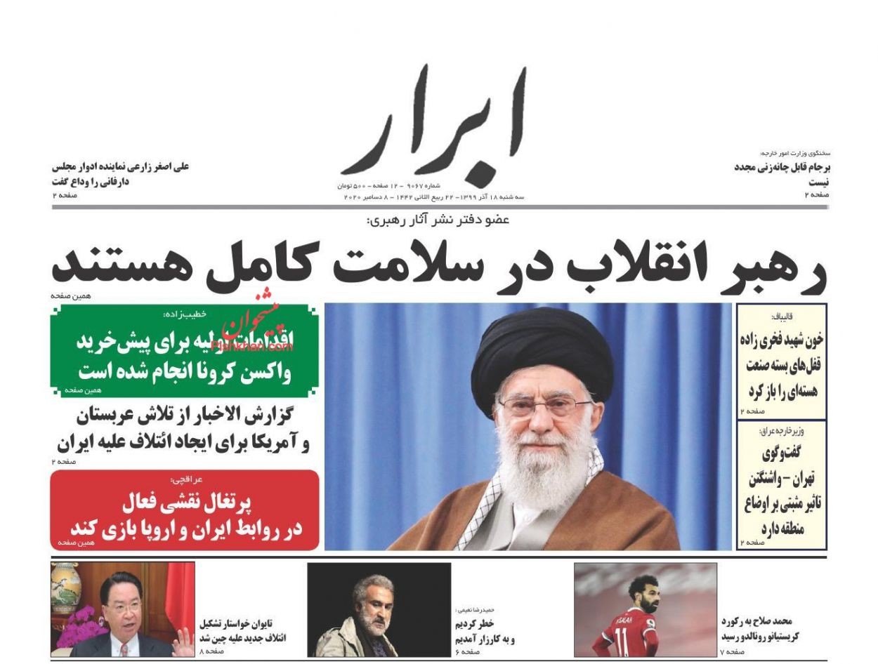 عناوین اخبار روزنامه ابرار در روز سهشنبه ۱۸ آذر