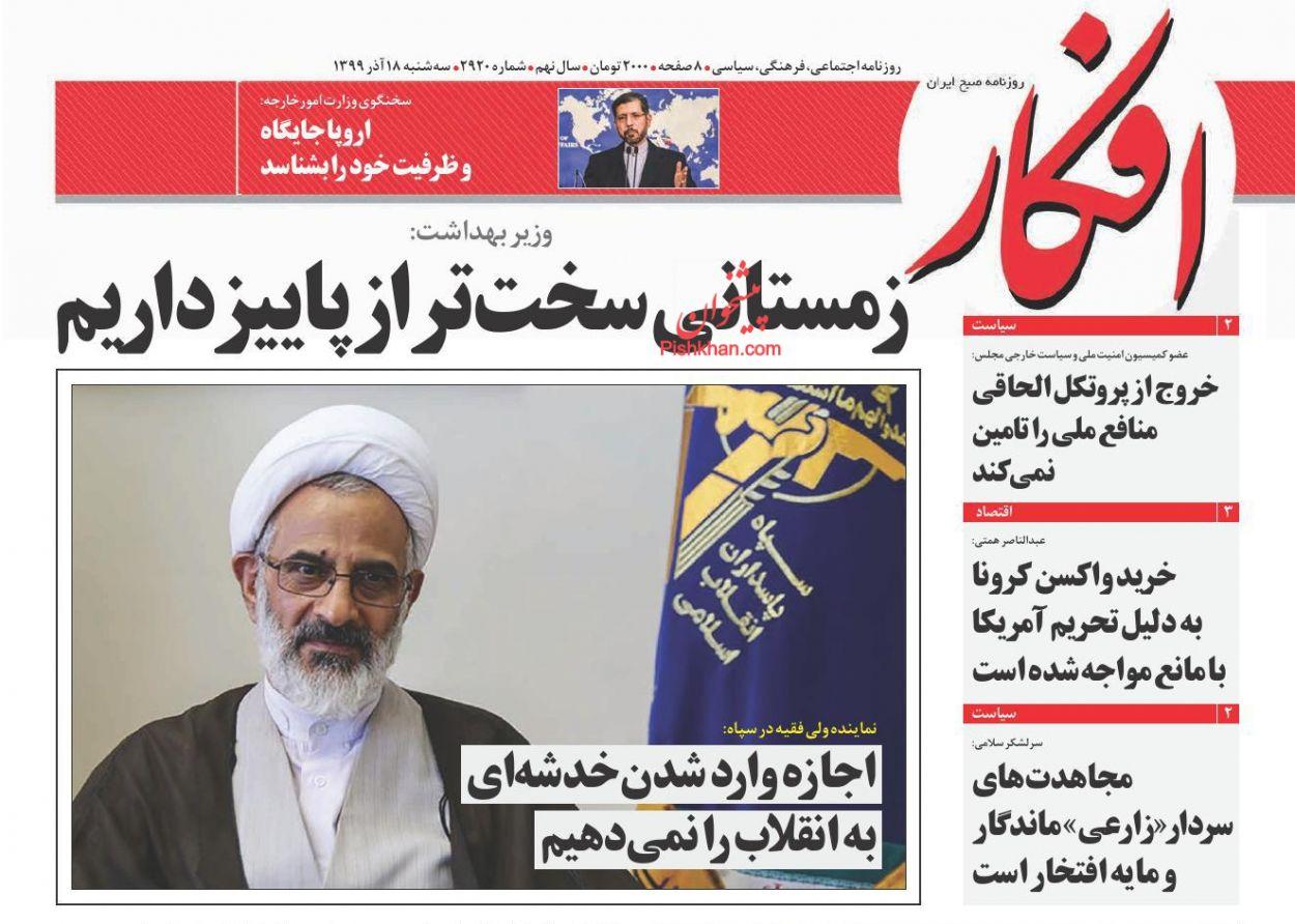 عناوین اخبار روزنامه افکار در روز سهشنبه ۱۸ آذر