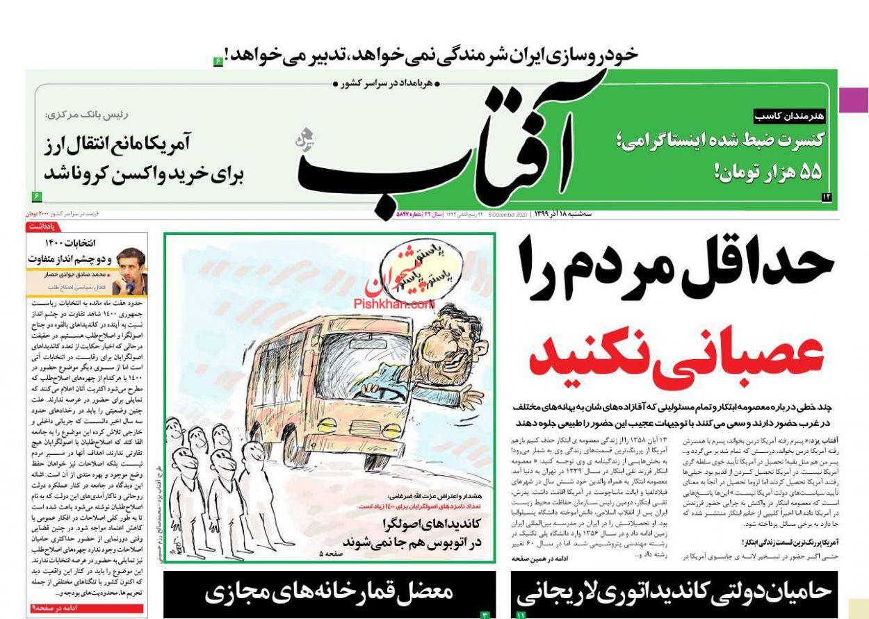 عناوین اخبار روزنامه آفتاب یزد در روز سهشنبه ۱۸ آذر