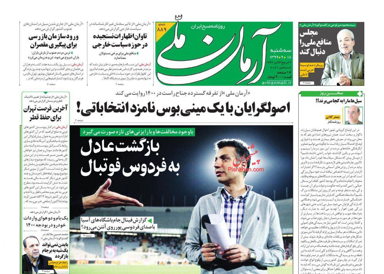 عناوین اخبار روزنامه آرمان ملی در روز سهشنبه ۱۸ آذر