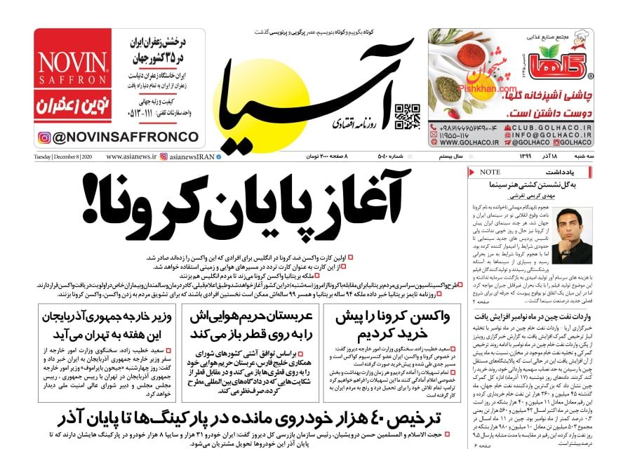 عناوین اخبار روزنامه آسیا در روز سهشنبه ۱۸ آذر