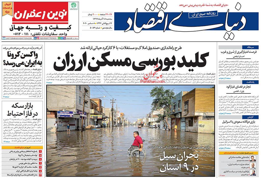 عناوین اخبار روزنامه دنیای اقتصاد در روز سهشنبه ۱۸ آذر