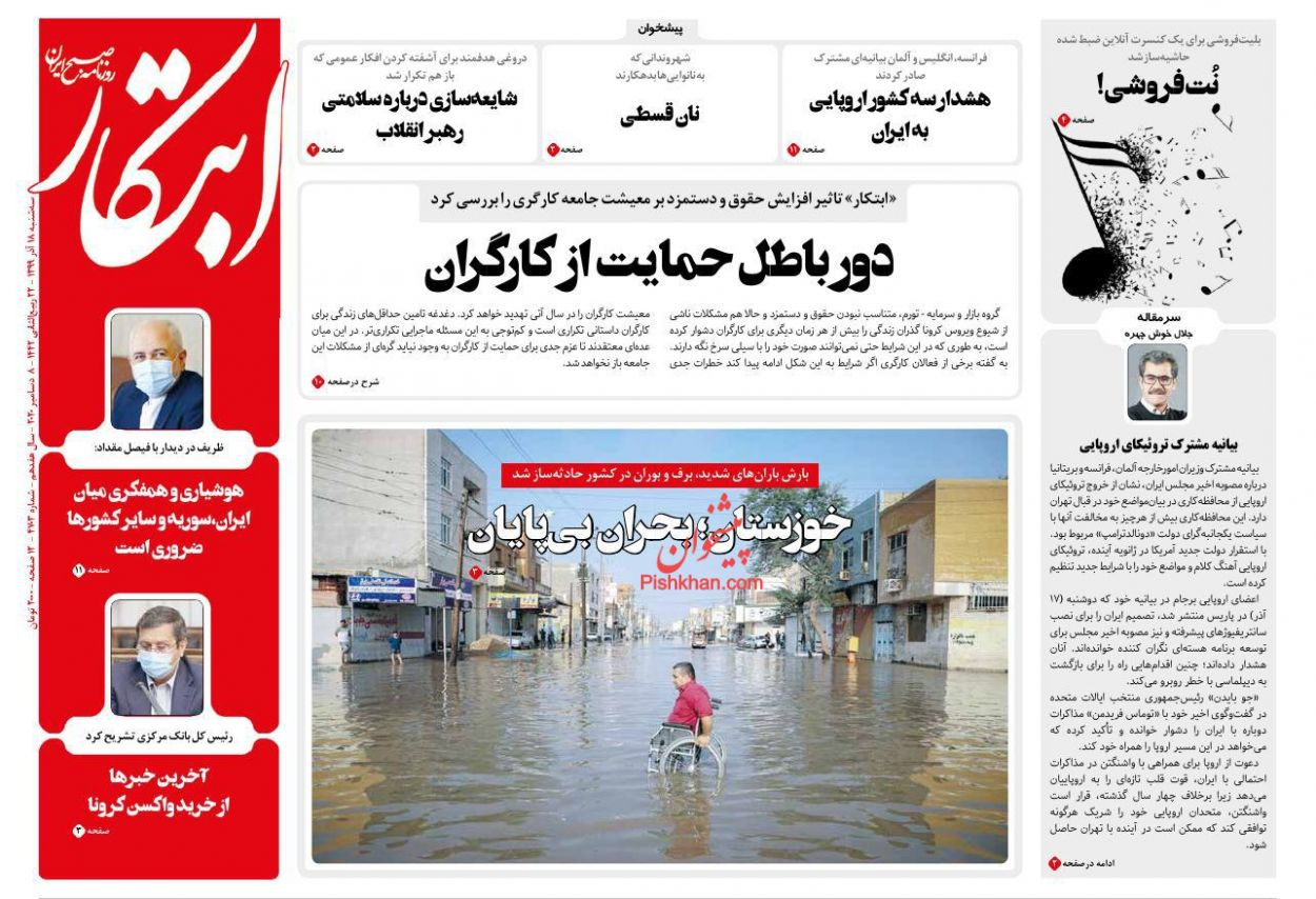 عناوین اخبار روزنامه ابتکار در روز سهشنبه ۱۸ آذر