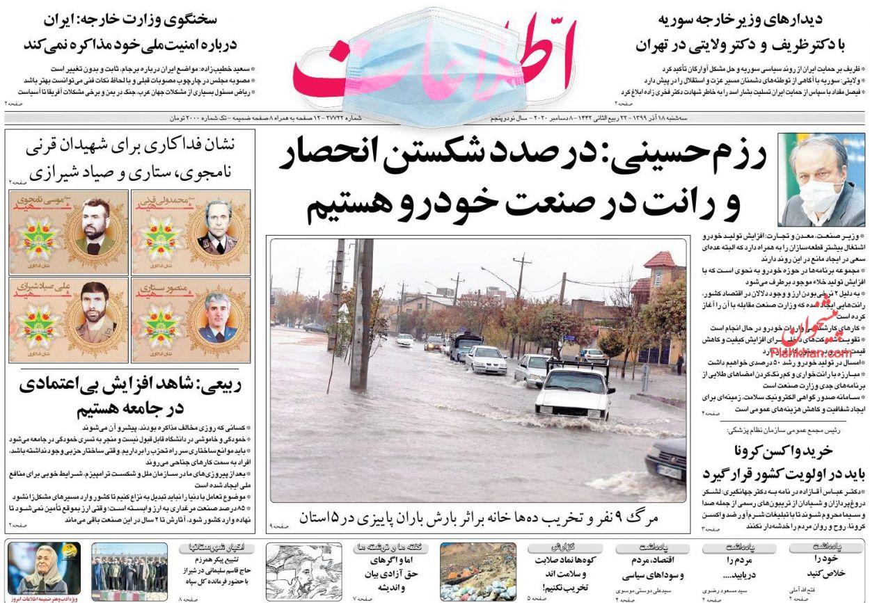 عناوین اخبار روزنامه اطلاعات در روز سهشنبه ۱۸ آذر