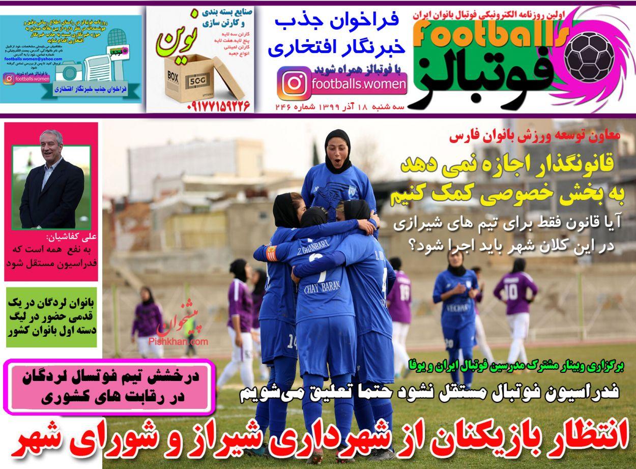 عناوین اخبار روزنامه فوتبالز در روز سهشنبه ۱۸ آذر