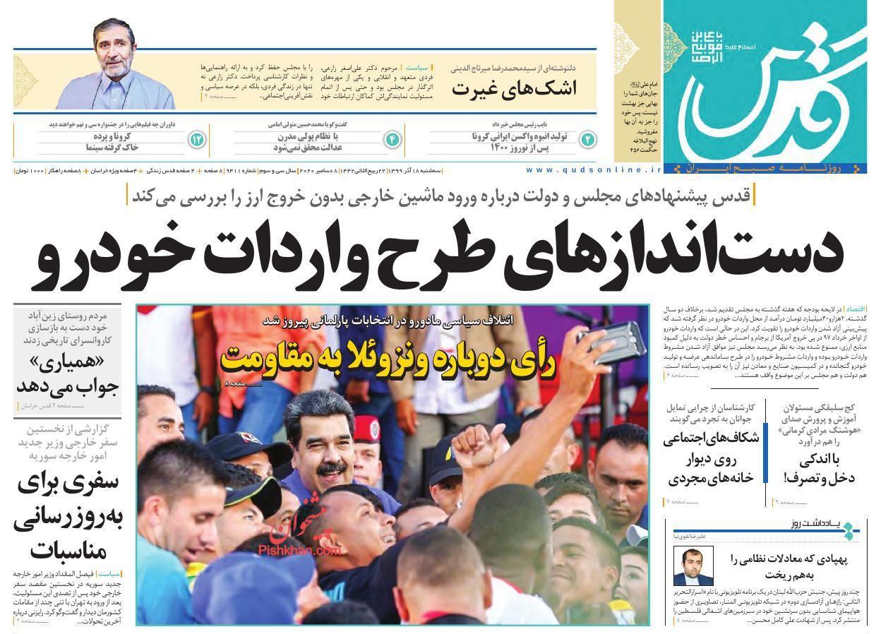 عناوین اخبار روزنامه قدس در روز سهشنبه ۱۸ آذر