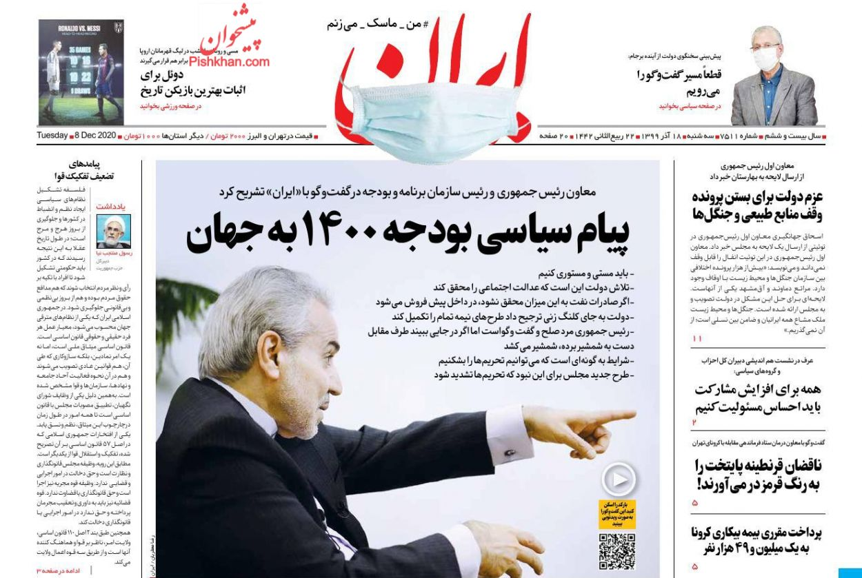 عناوین اخبار روزنامه ایران در روز سهشنبه ۱۸ آذر