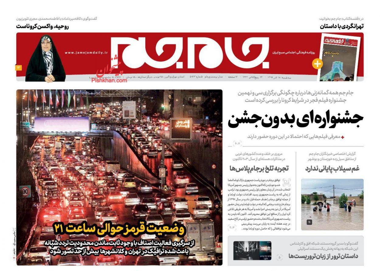 عناوین اخبار روزنامه جام جم در روز سهشنبه ۱۸ آذر