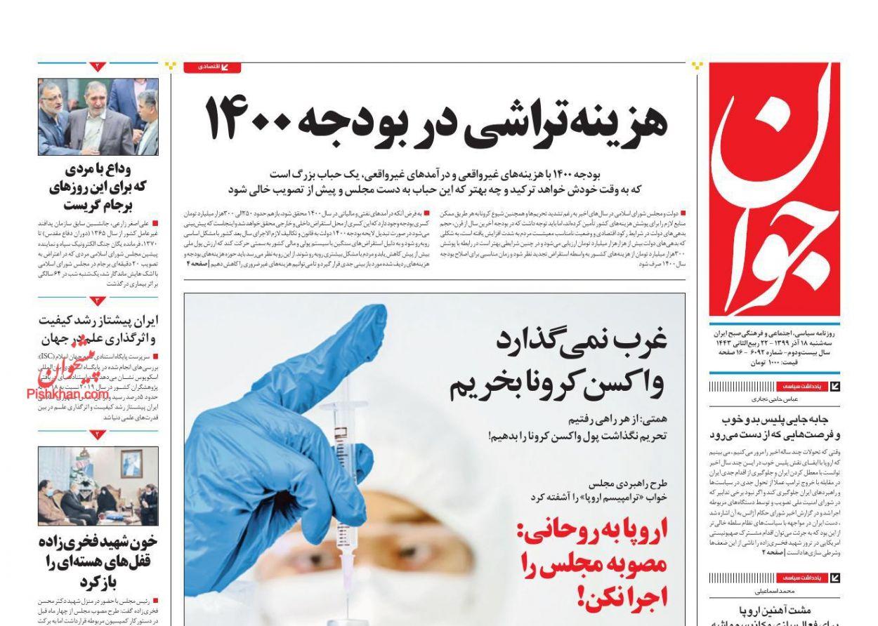عناوین اخبار روزنامه جوان در روز سهشنبه ۱۸ آذر