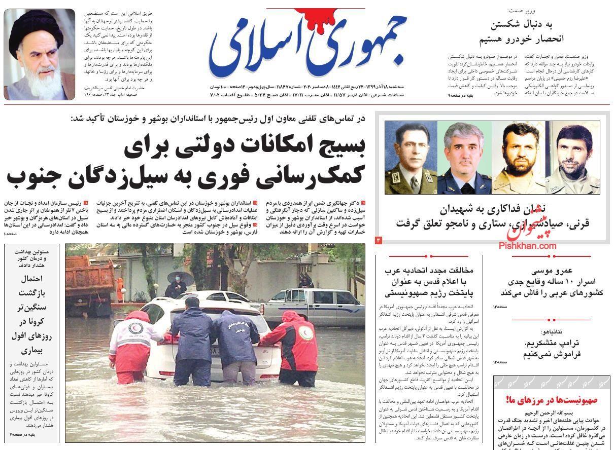 عناوین اخبار روزنامه جمهوری اسلامی در روز سهشنبه ۱۸ آذر