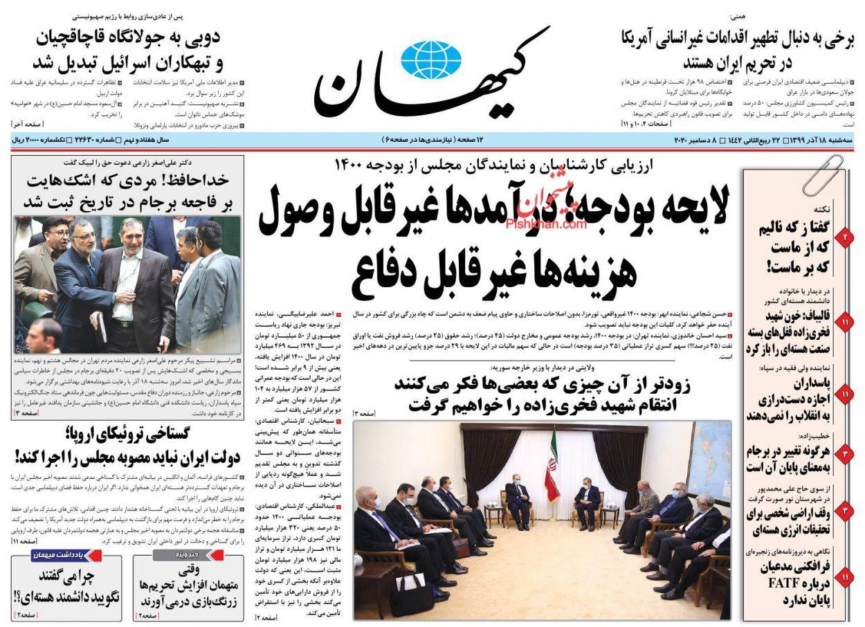 عناوین اخبار روزنامه کيهان در روز سهشنبه ۱۸ آذر