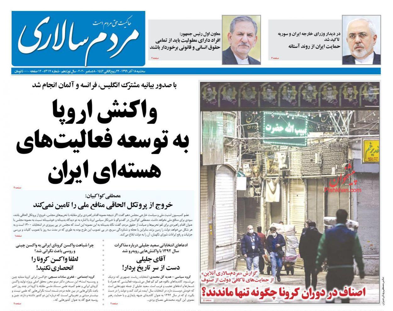 عناوین اخبار روزنامه مردم سالاری در روز سهشنبه ۱۸ آذر