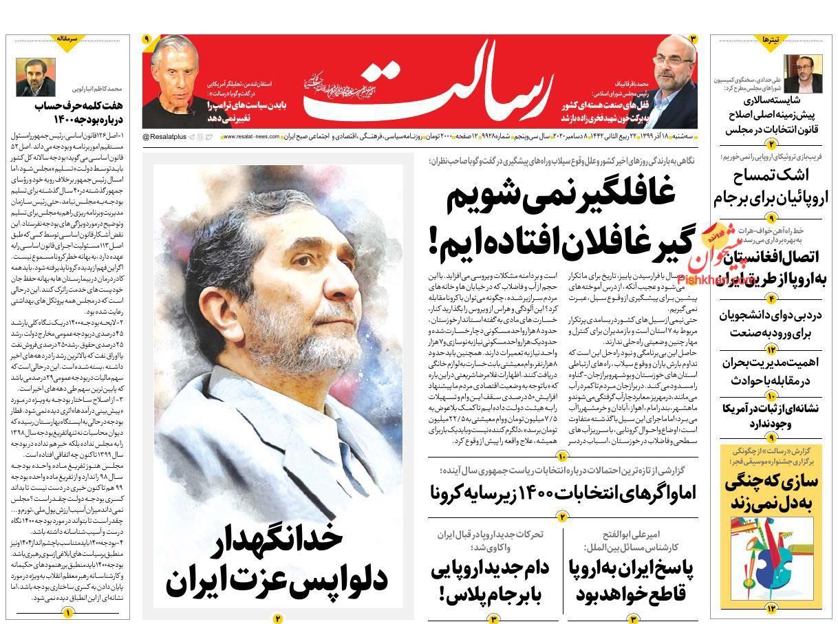 عناوین اخبار روزنامه رسالت در روز سهشنبه ۱۸ آذر