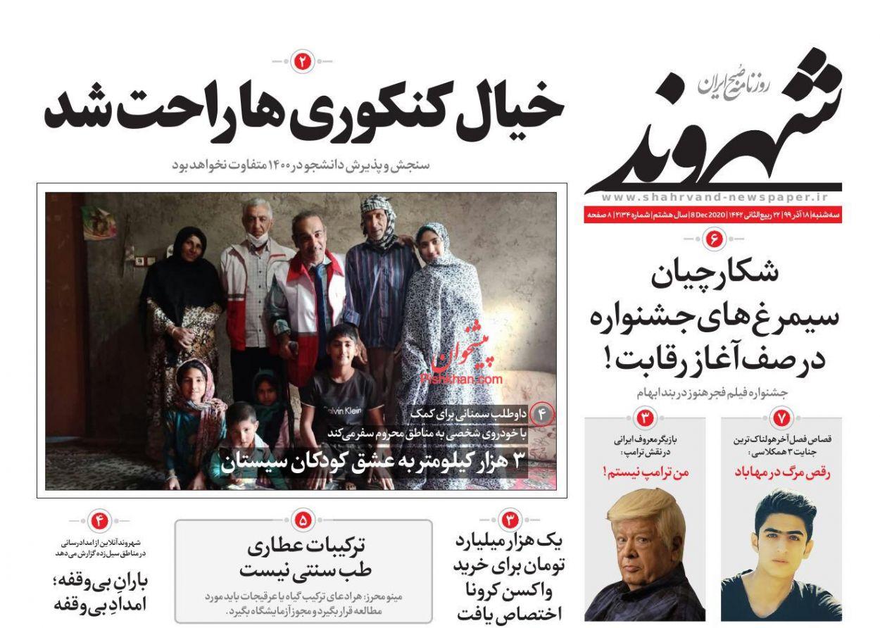 عناوین اخبار روزنامه شهروند در روز سهشنبه ۱۸ آذر
