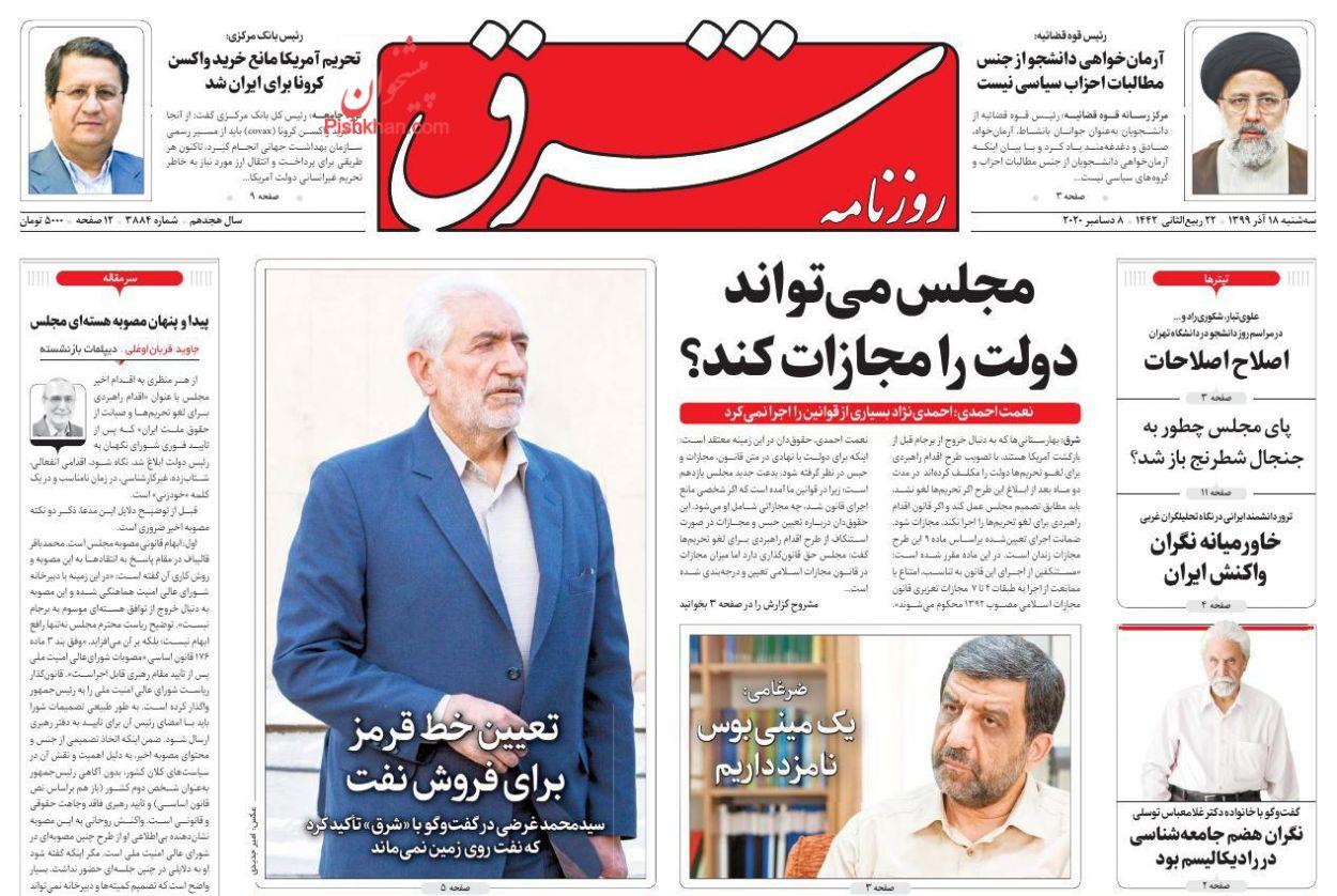 عناوین اخبار روزنامه شرق در روز سهشنبه ۱۸ آذر