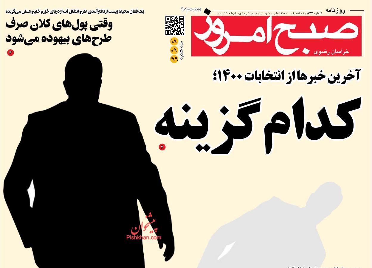 عناوین اخبار روزنامه صبح امروز در روز سهشنبه ۱۸ آذر