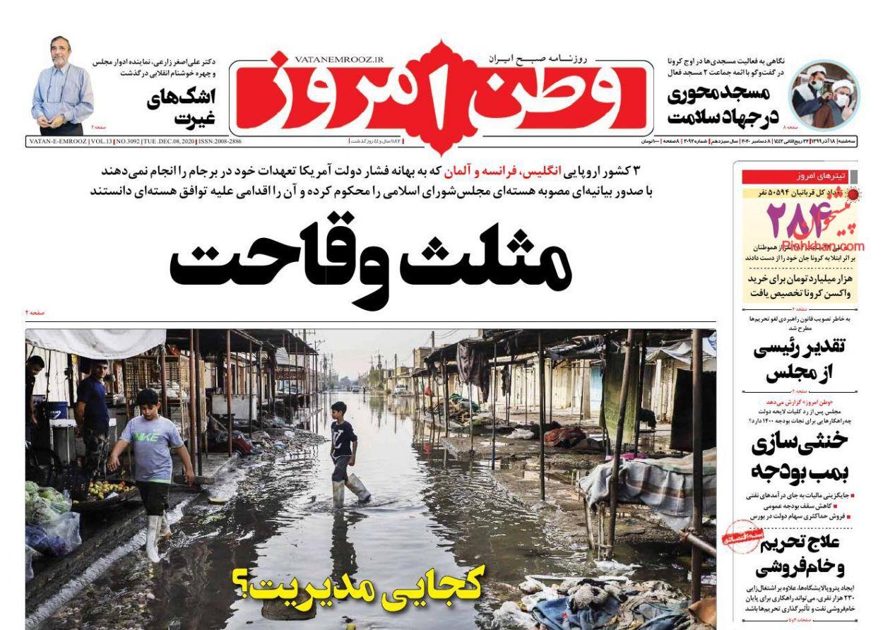 عناوین اخبار روزنامه وطن امروز در روز سهشنبه ۱۸ آذر