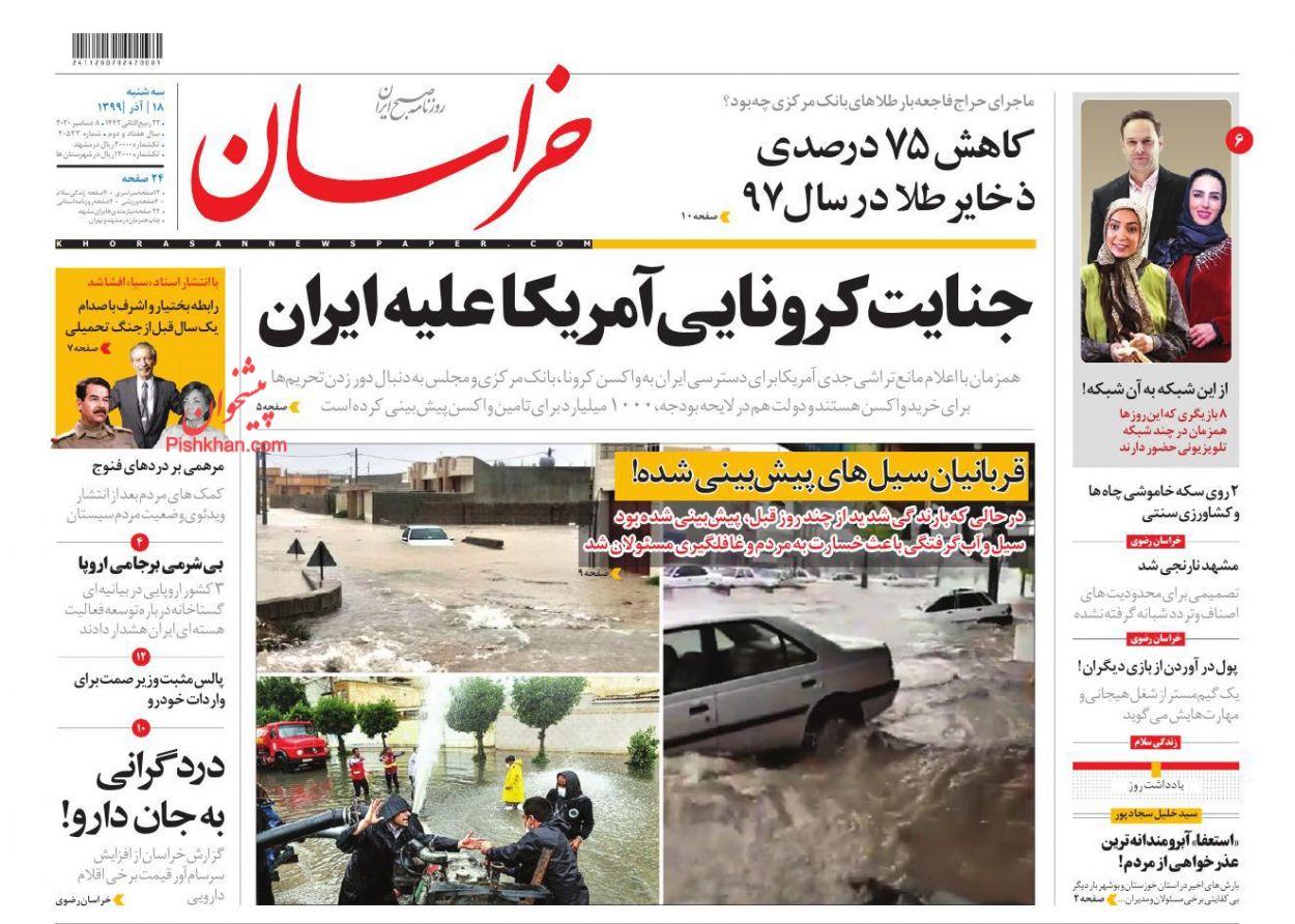 عناوین اخبار روزنامه خراسان در روز سهشنبه ۱۸ آذر