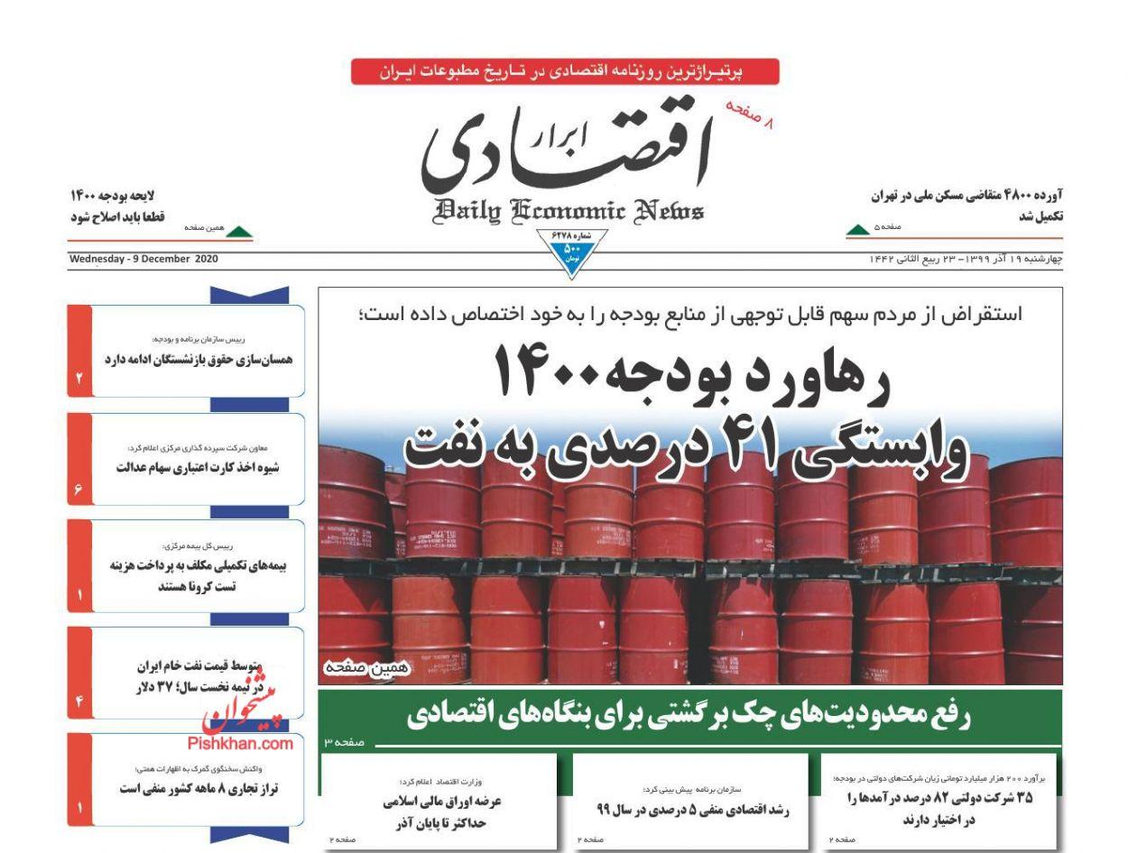 عناوین اخبار روزنامه ابرار اقتصادی در روز چهارشنبه ۱۹ آذر